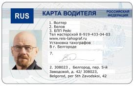 Где получить карту для тахографа в москве виды кредитов коммерческий банковский межхозяйственный потребительский ипотечный государс